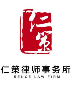 浙江仁策律师事务所