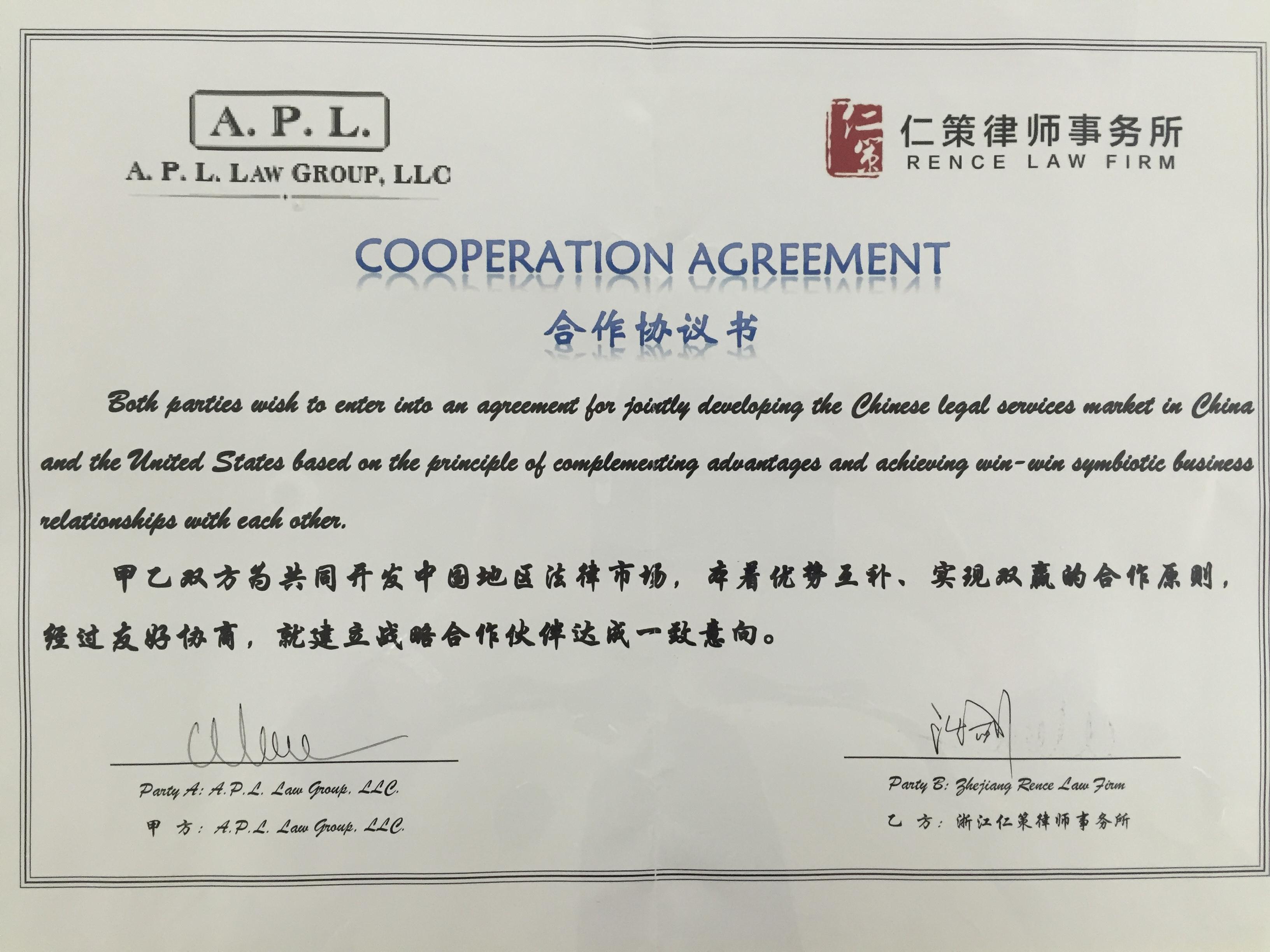 仁策律师事务所成为美国A.P.L律师事务所中国地区业务的唯一合作伙伴。