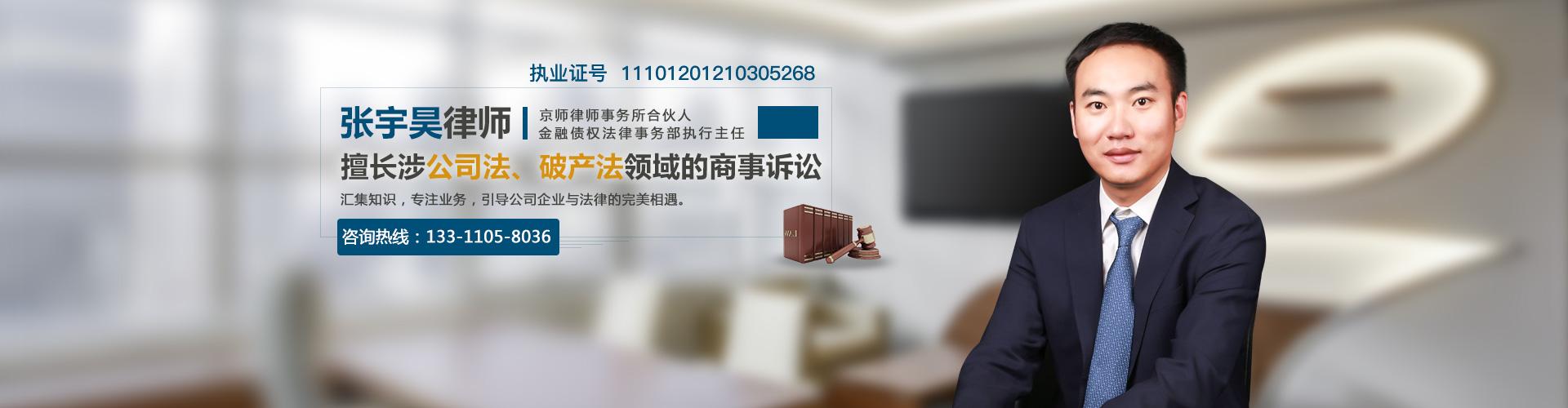 北京张宇昊律师