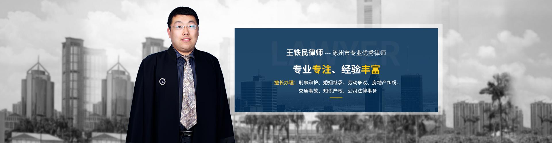 王铁民律师