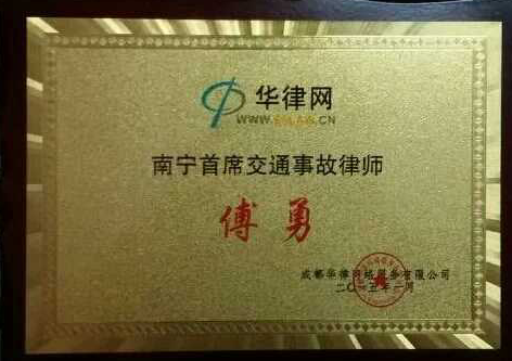 傅勇律师工作荣誉证书