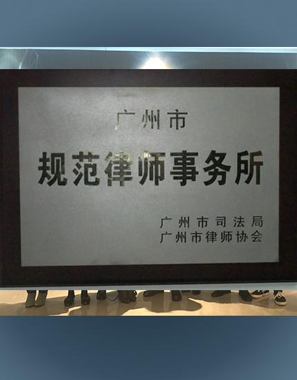 广州市模范律师事务所