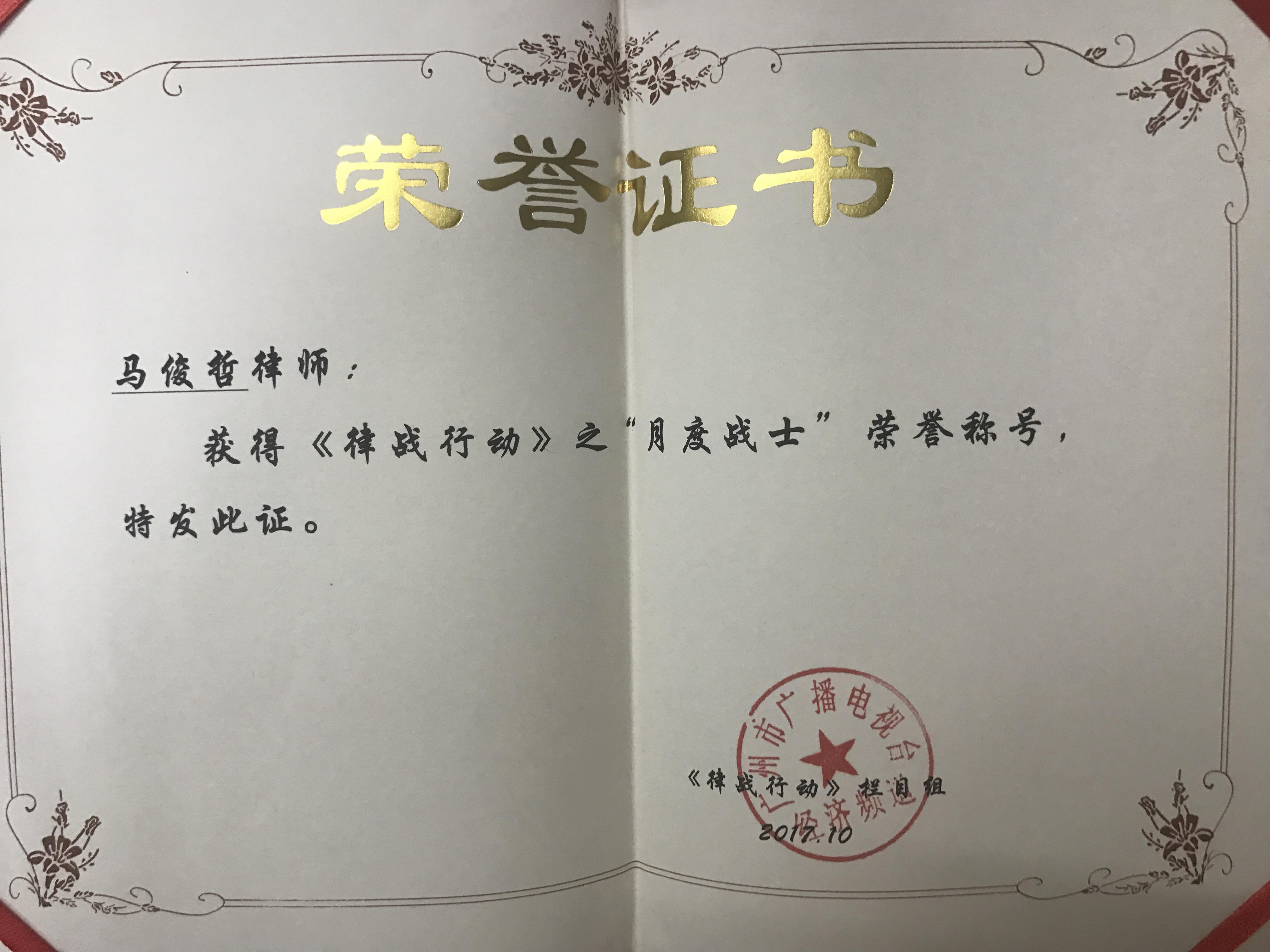 """马俊哲律师荣获""""月度战士"""""""