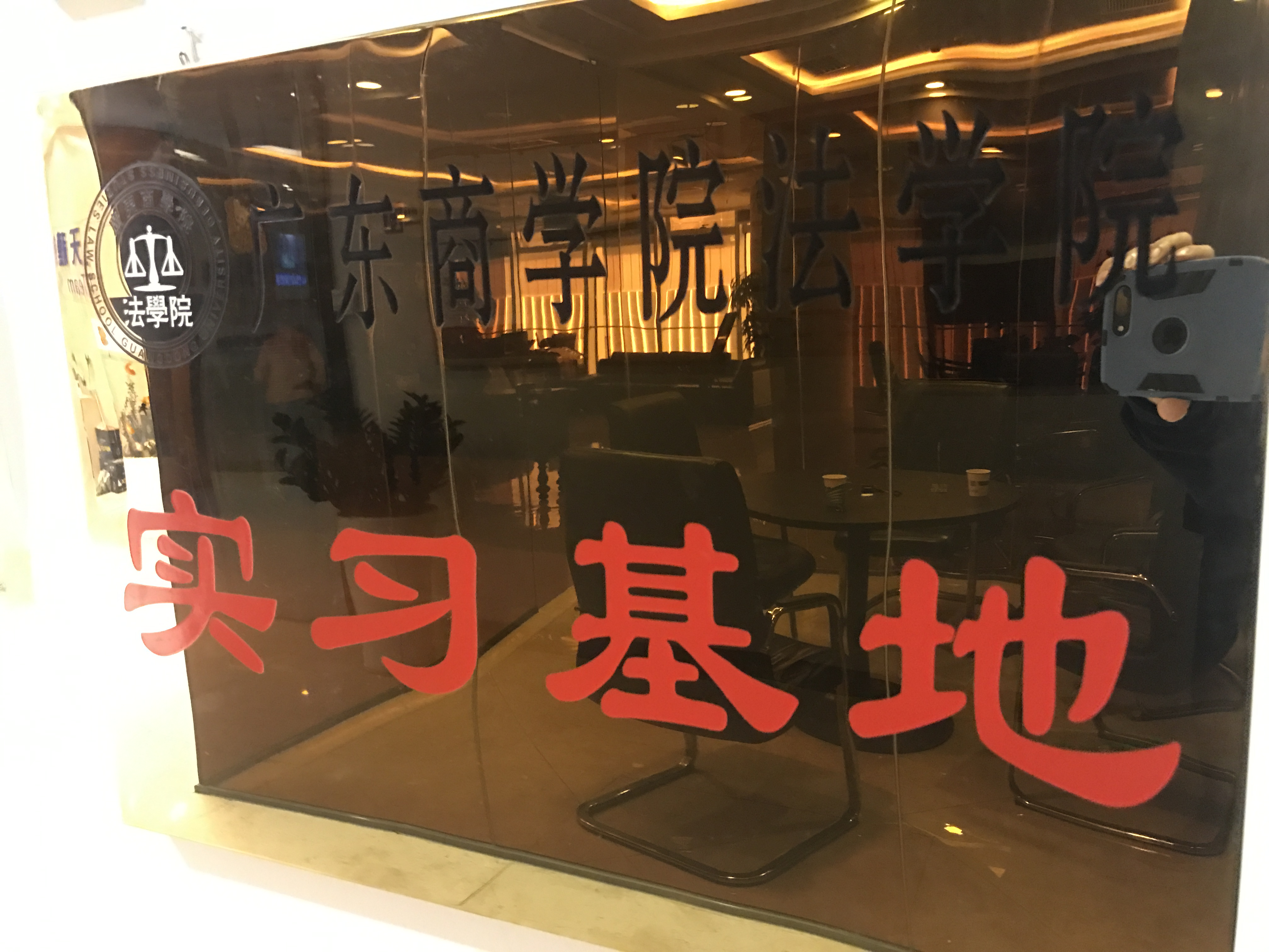 成为广东商学院法学院实习基地