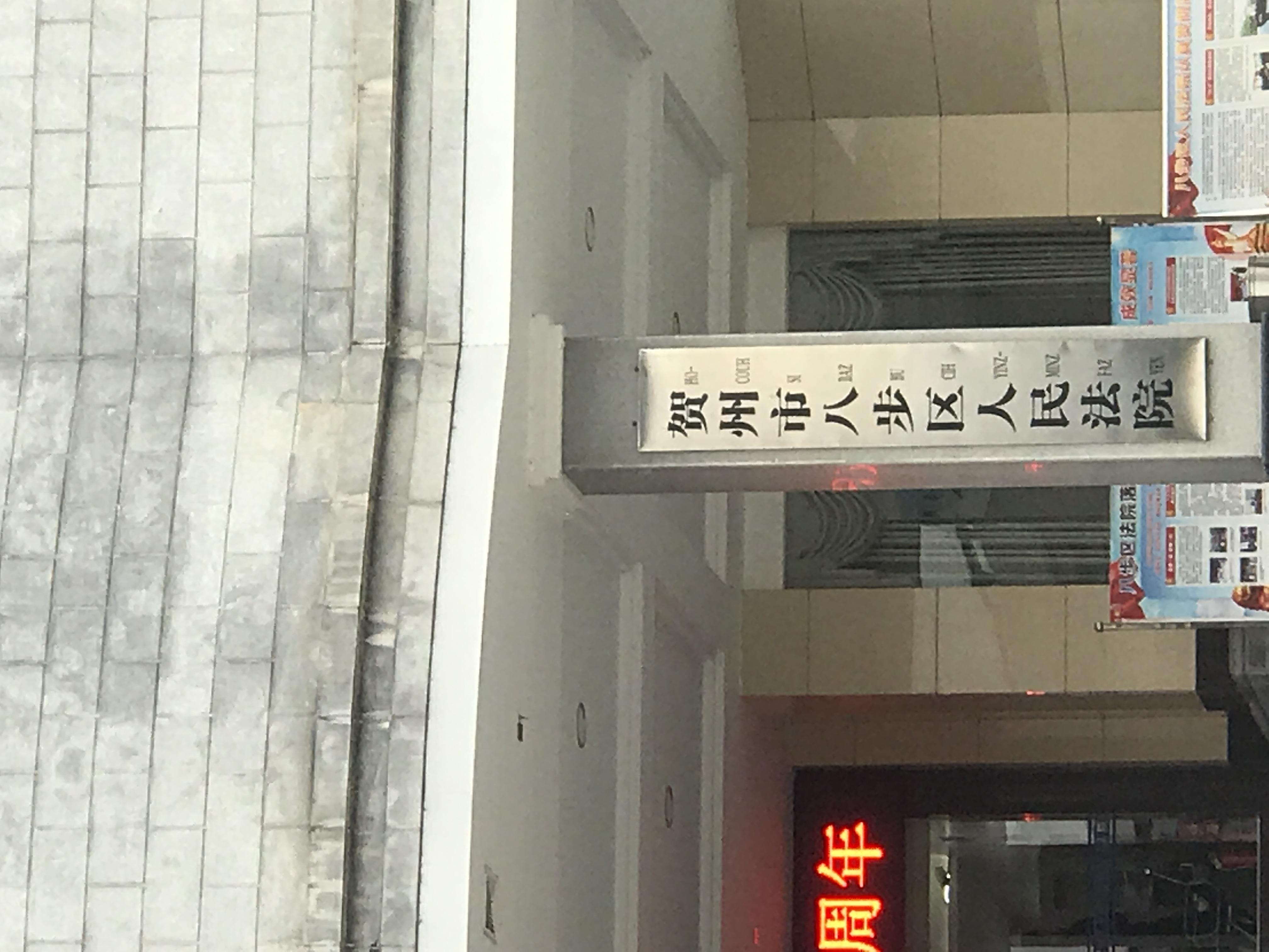 马俊哲律师出差广西进行案件的办理2