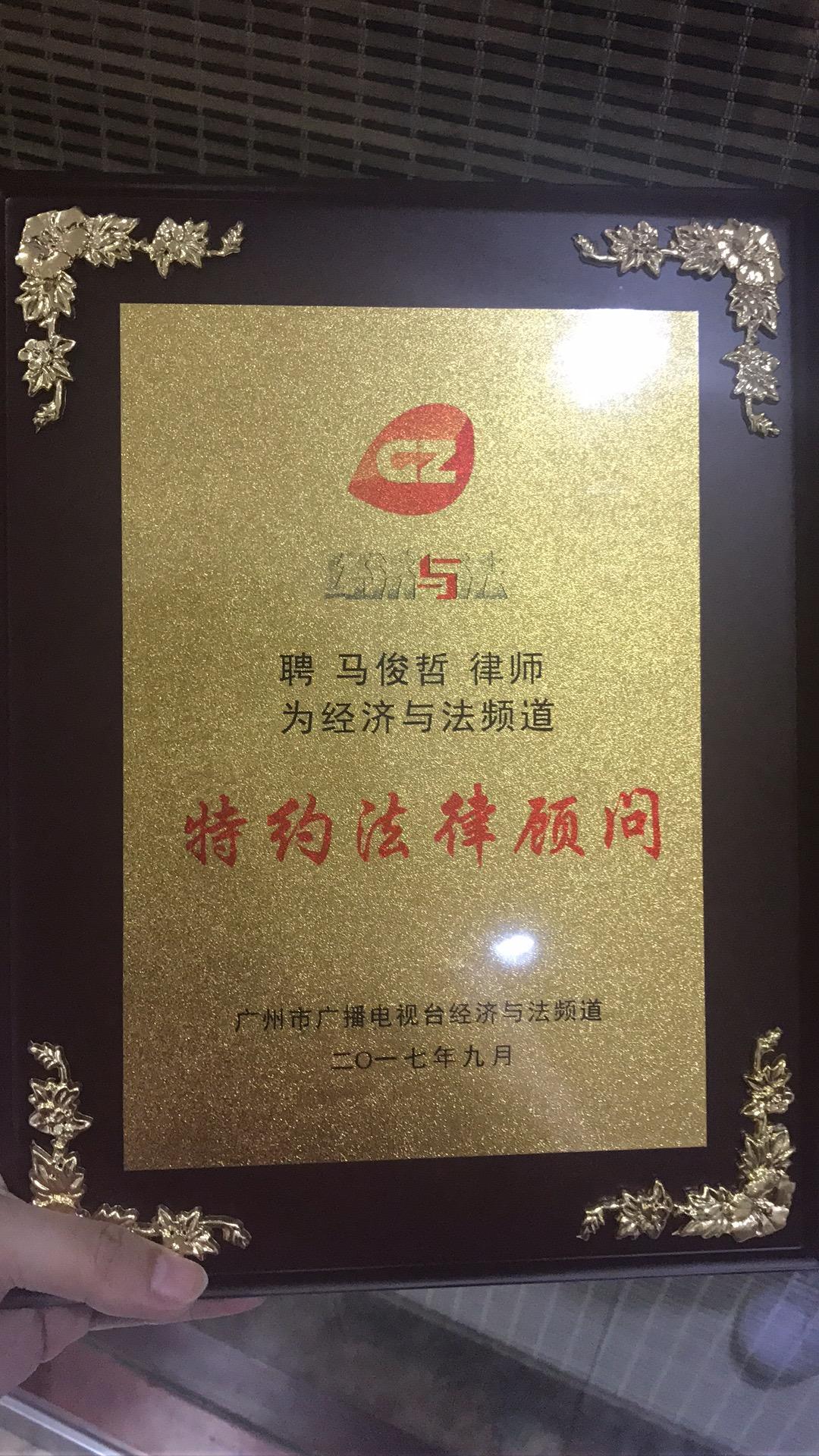 马俊哲律师担任电视台频道法律顾问