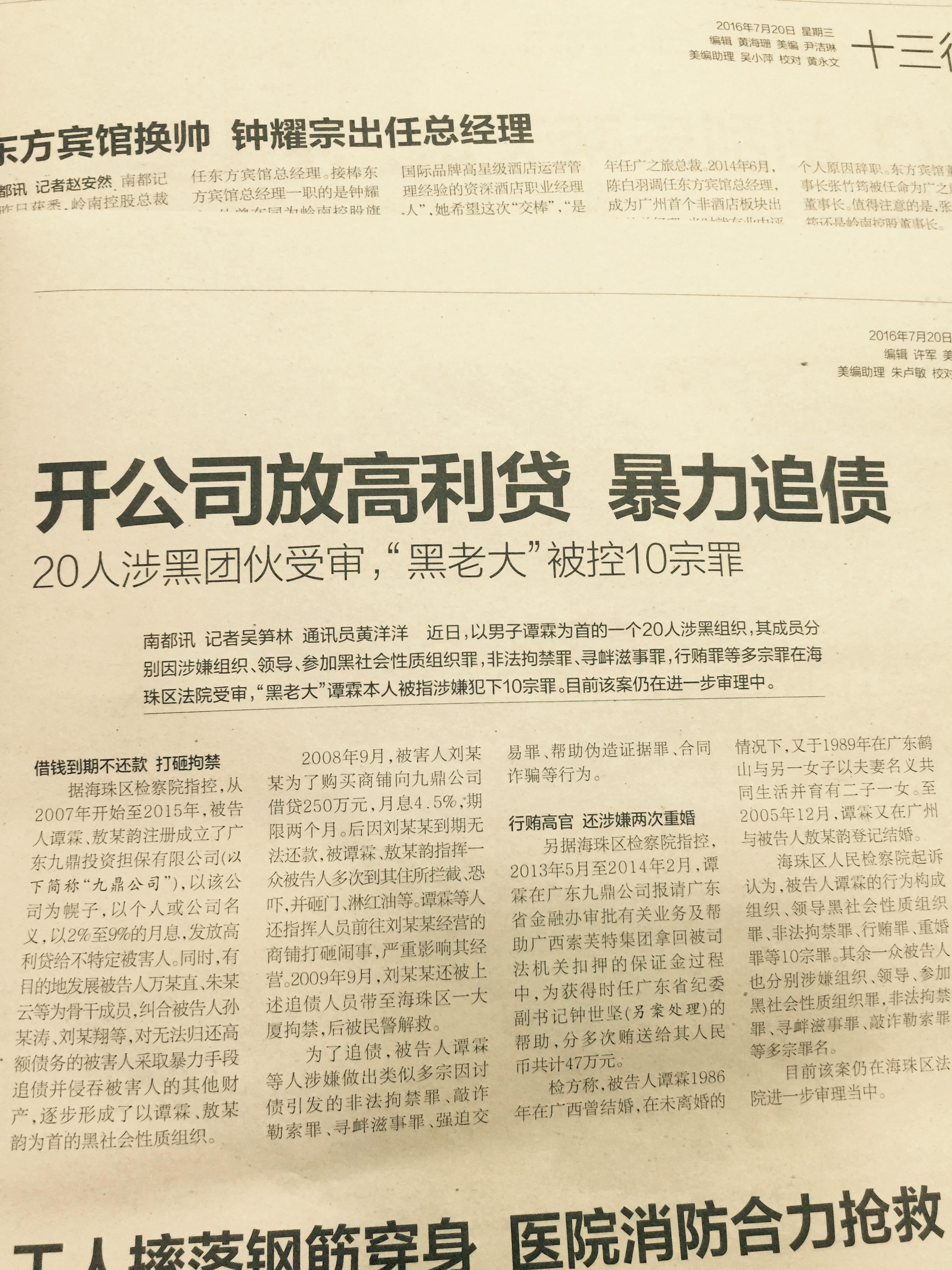 马俊哲律师经办的案件登上报刊头条