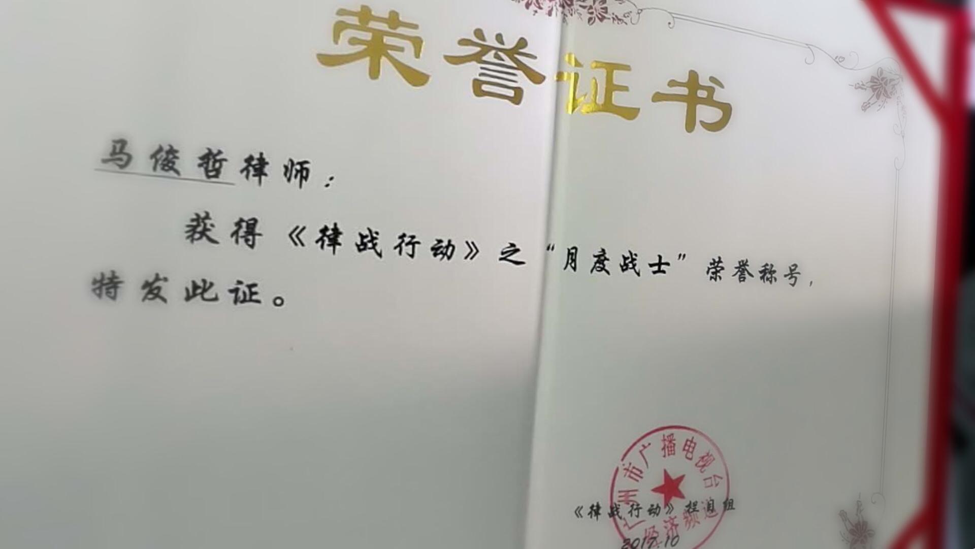 马俊哲律师荣获《律战行动》月度战士1