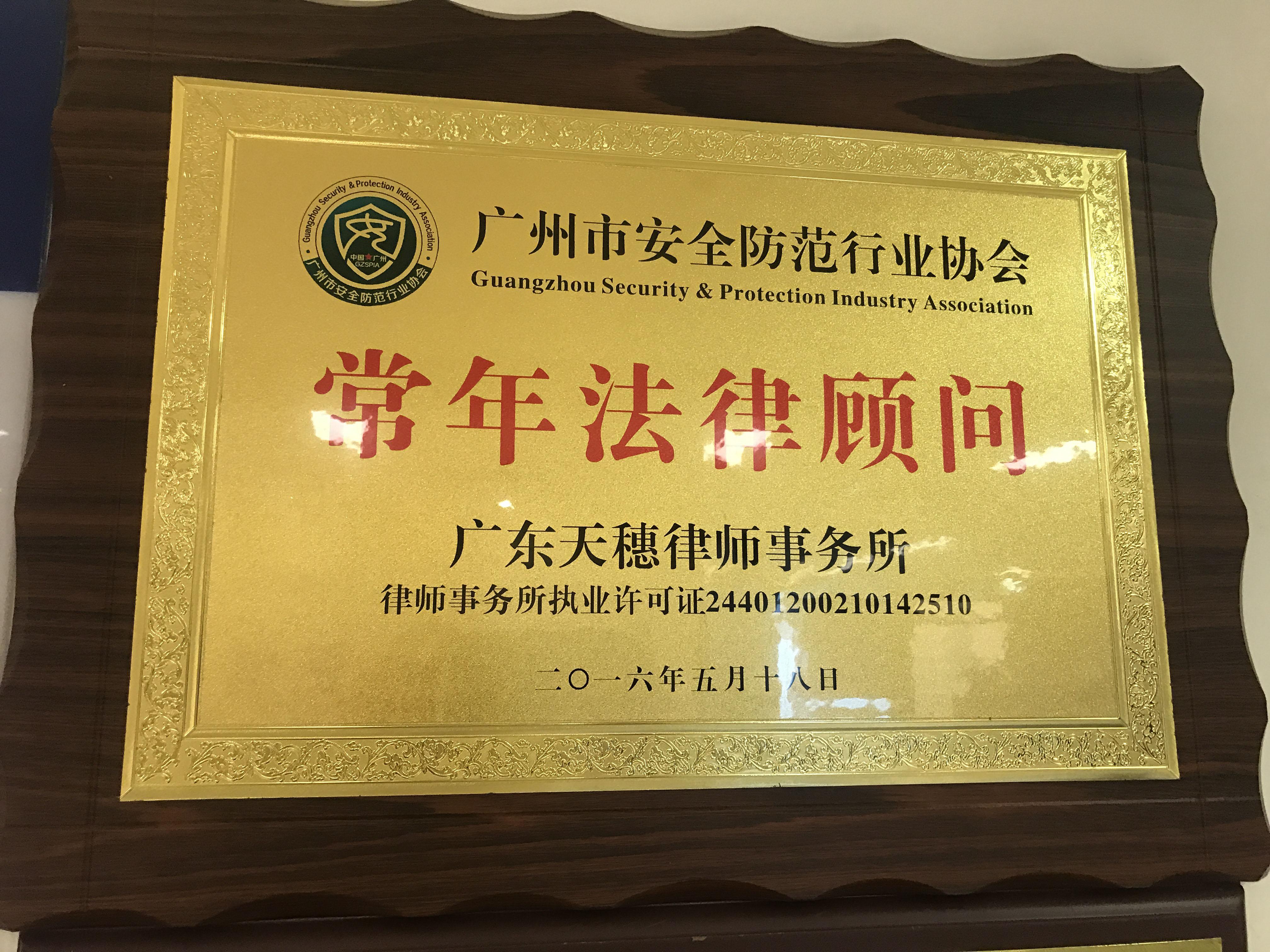受雇广州市安全协会常年法律顾问