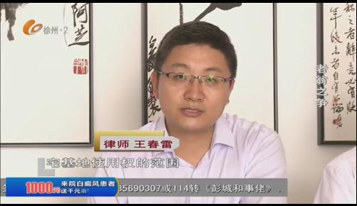 徐州电视台采访