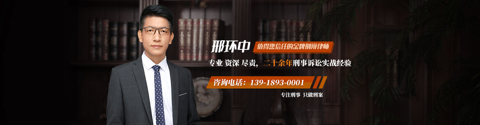 邢环中律师