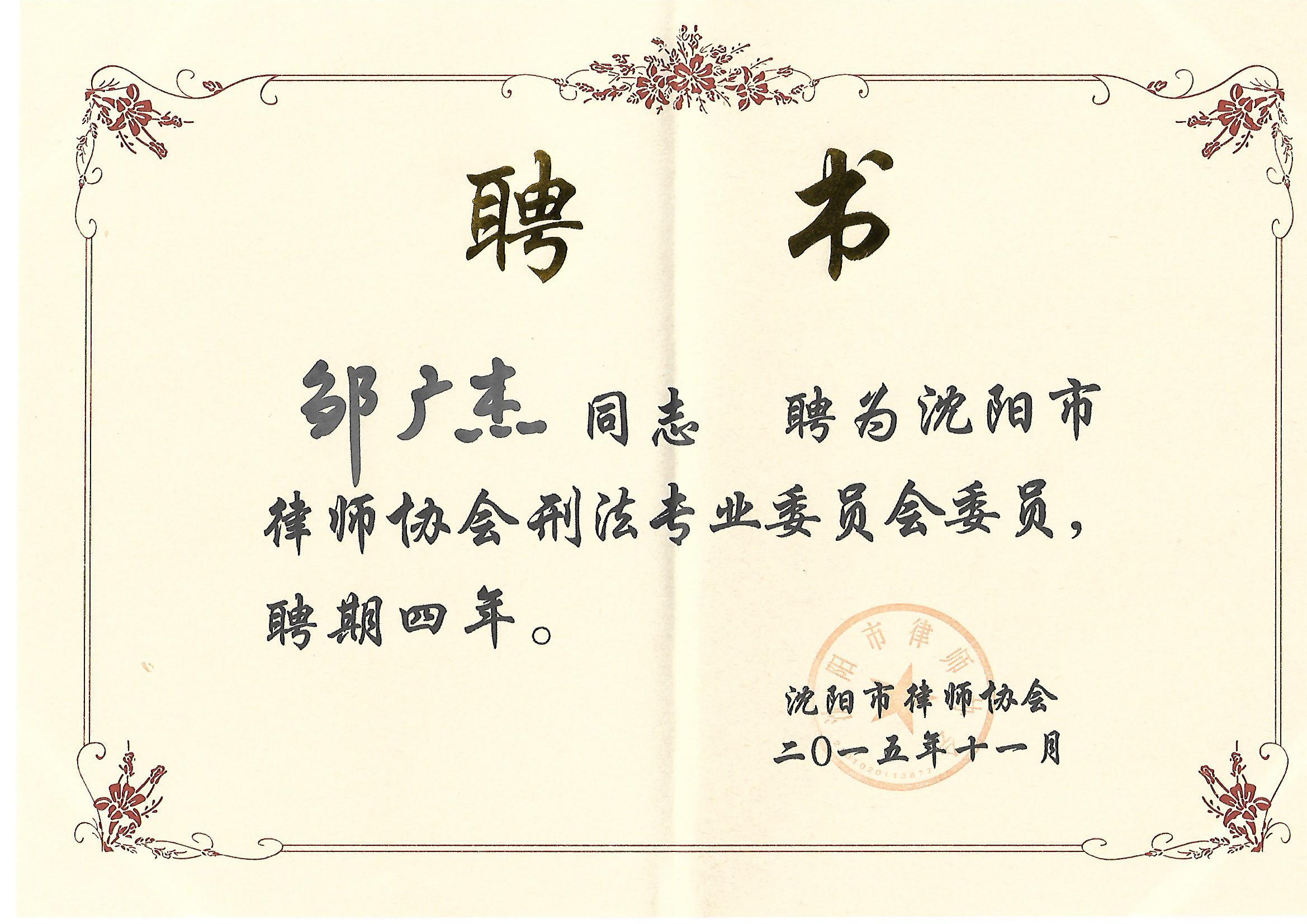 沈阳市律师协会刑法专业委员会委员聘书
