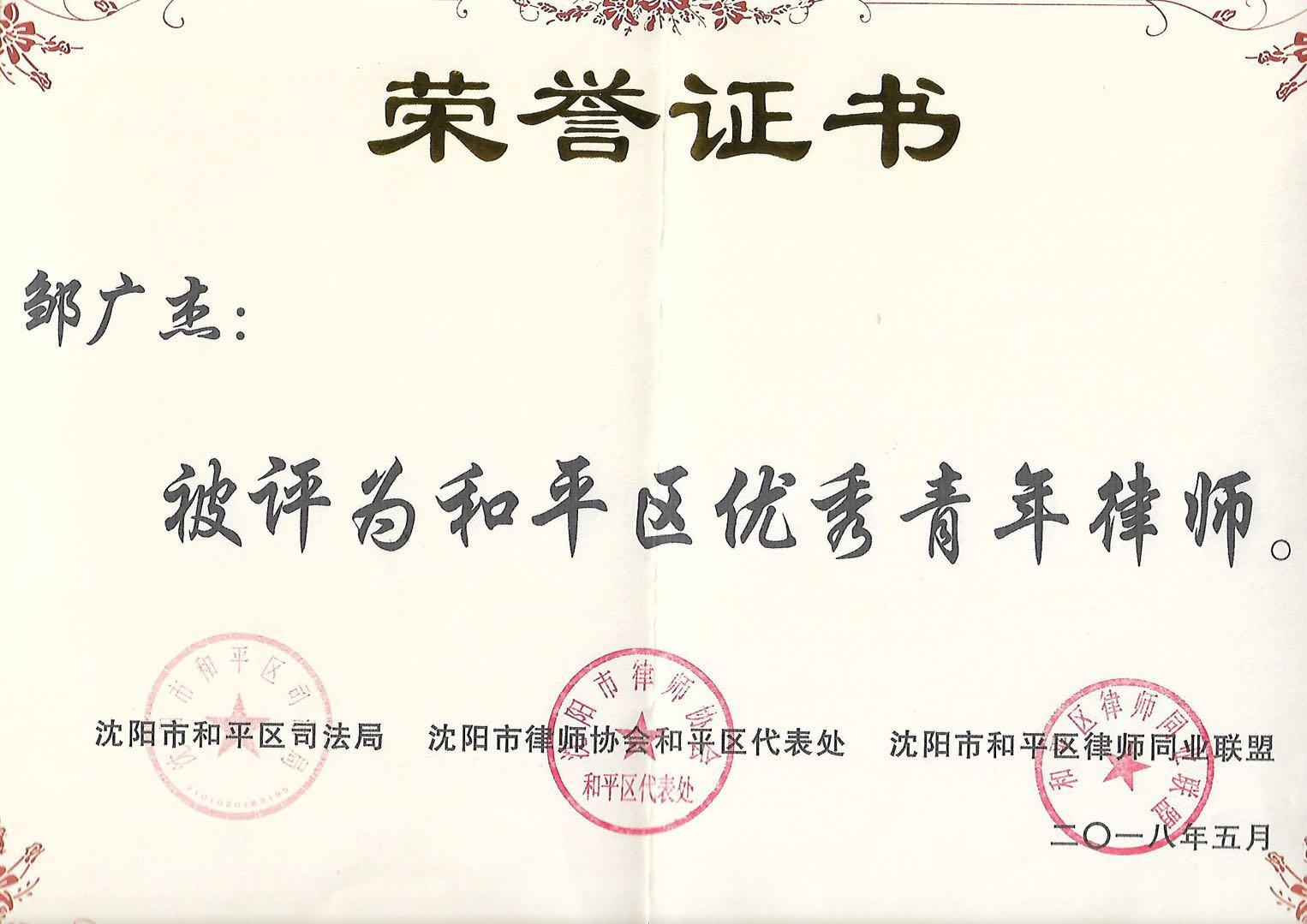 沈阳市和平区优秀青年律师荣誉证书