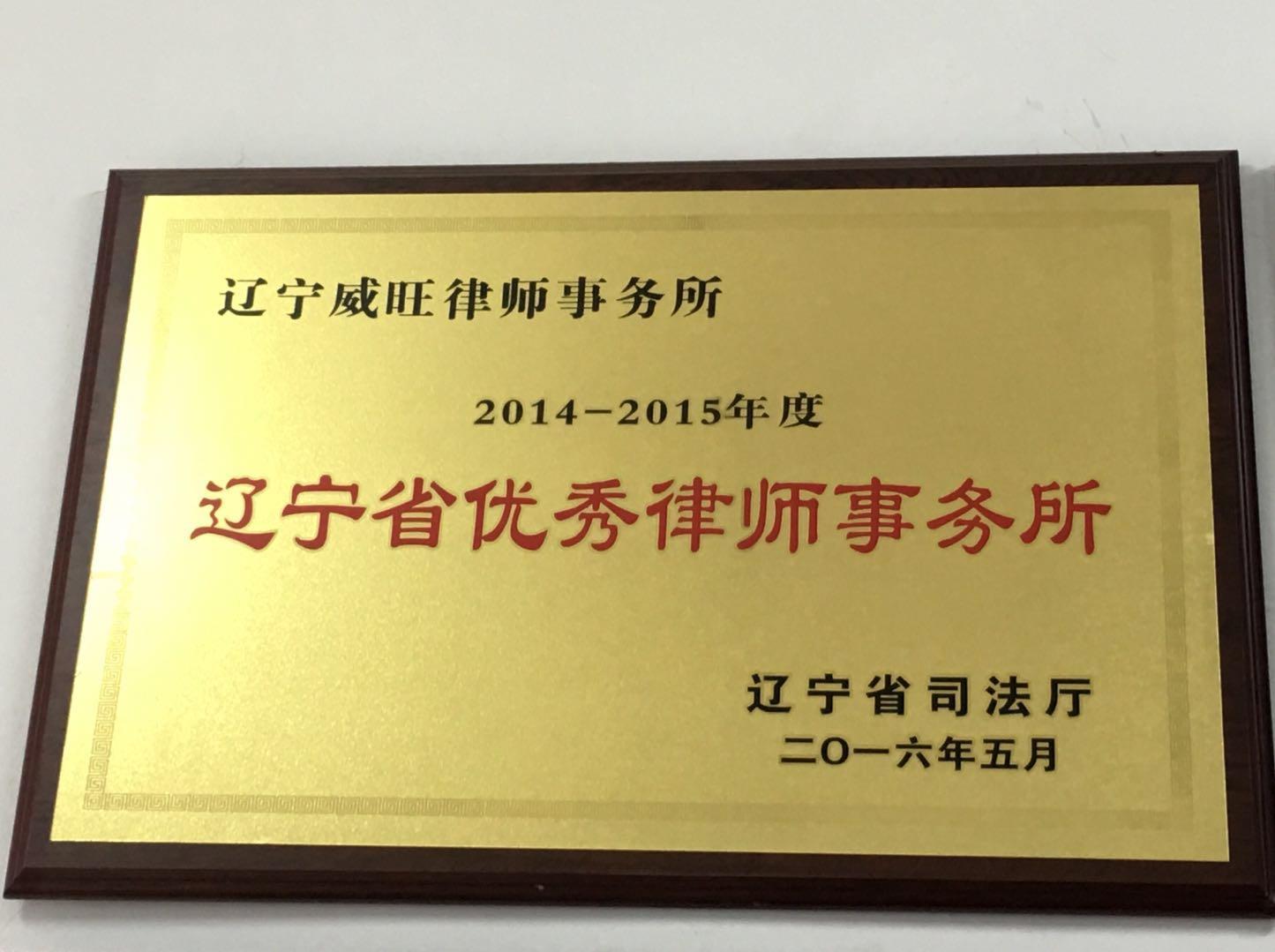 辽宁省优秀律师事务所