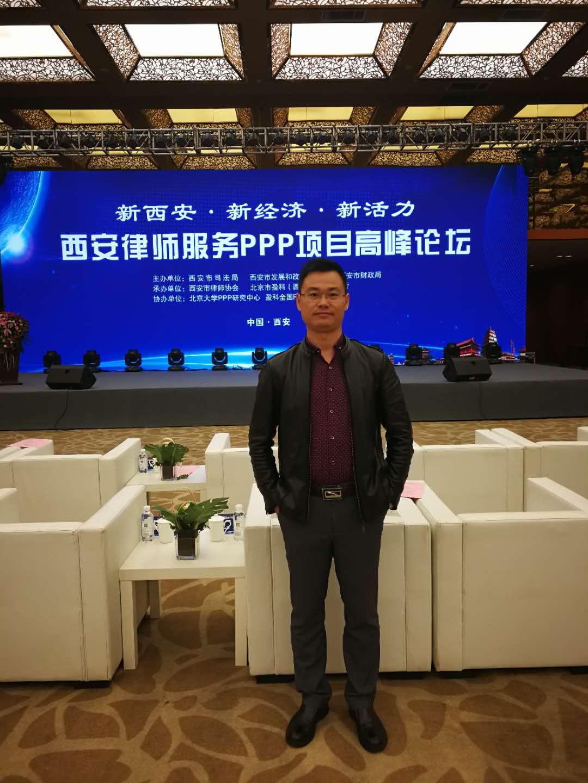 西安律师服务PPP项目高峰论坛