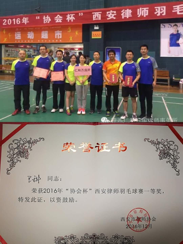 """王科律师荣获2016年""""协会杯""""西安律师羽毛球男子双打冠军"""
