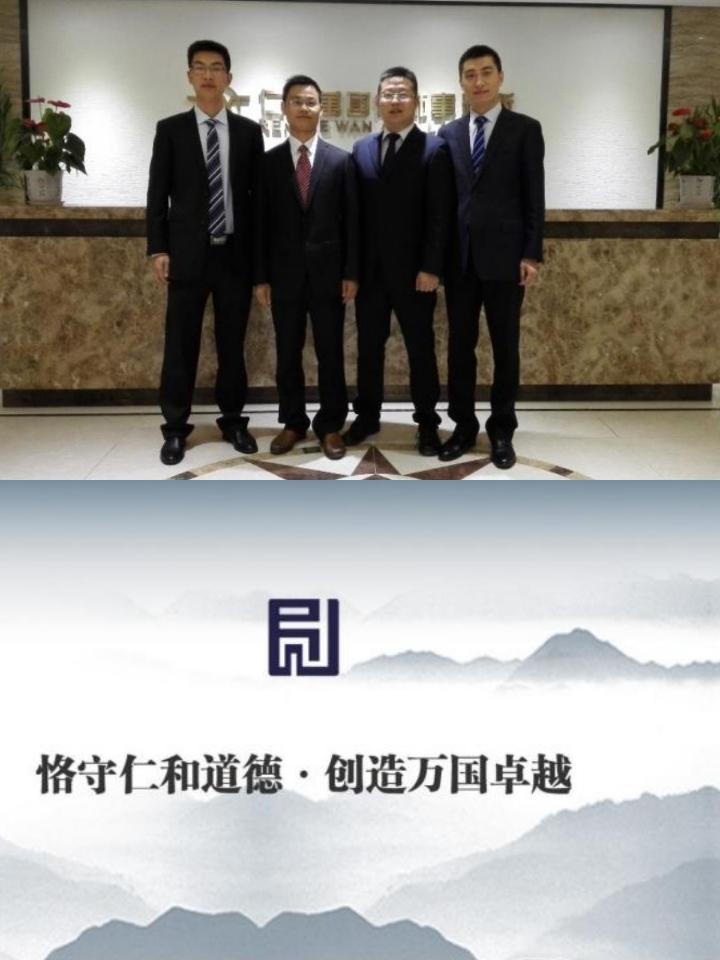 汶瑞康 王科 杨旻 王飞(合伙人律师团队)