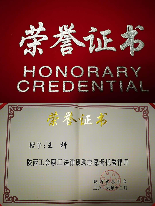 王科律师荣获陕西工会职工法律援助志愿者优秀律师
