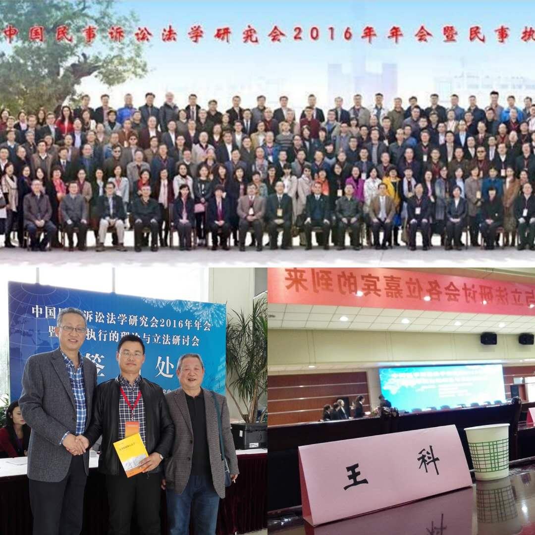 中国民事诉讼法学研究会2016年年会暨民事执行的理论与立法研讨会