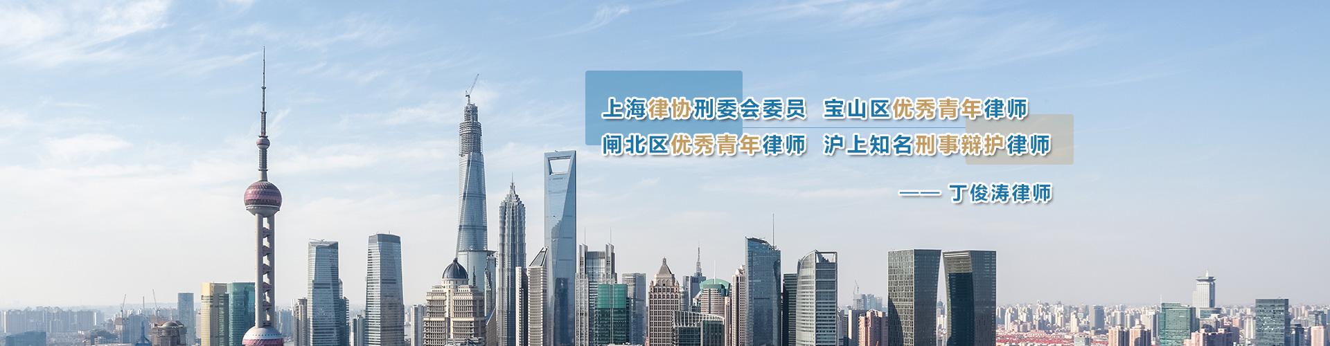 上海丁俊涛律师