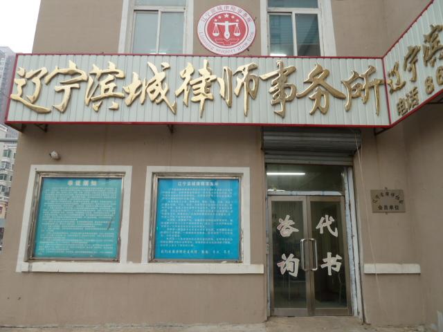 辽宁滨城律师事务所
