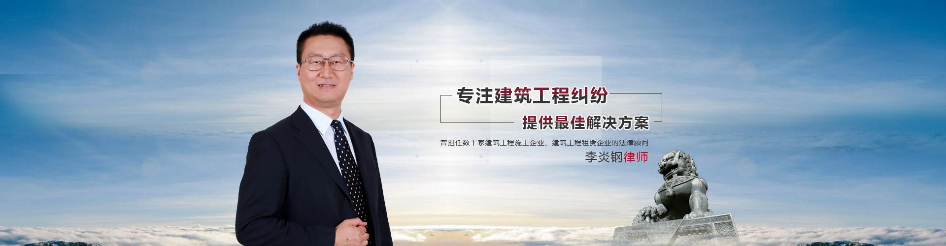 李炎钢律师