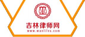 吉林律师网