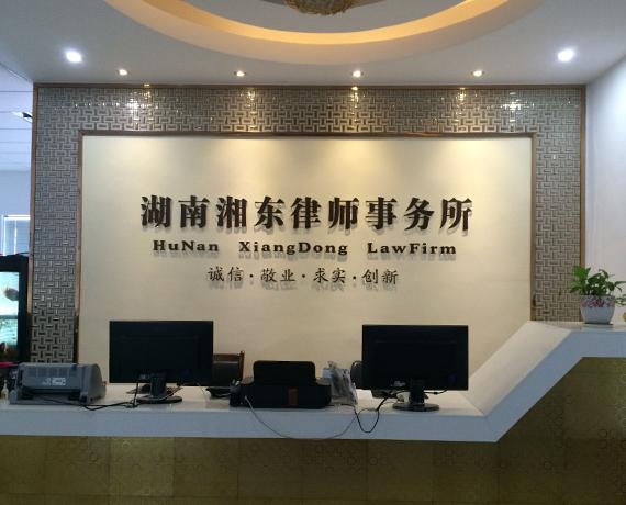 湖南湘东律师事务所