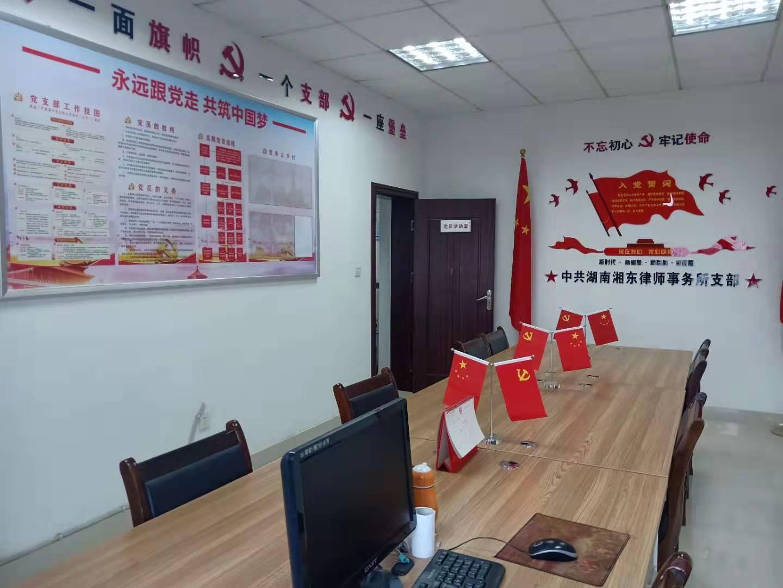 党员活动室