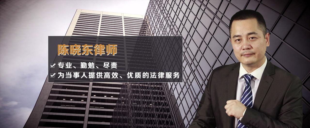 福建陈晓东律师1