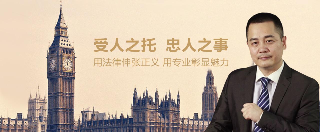 福建陈晓东律师2