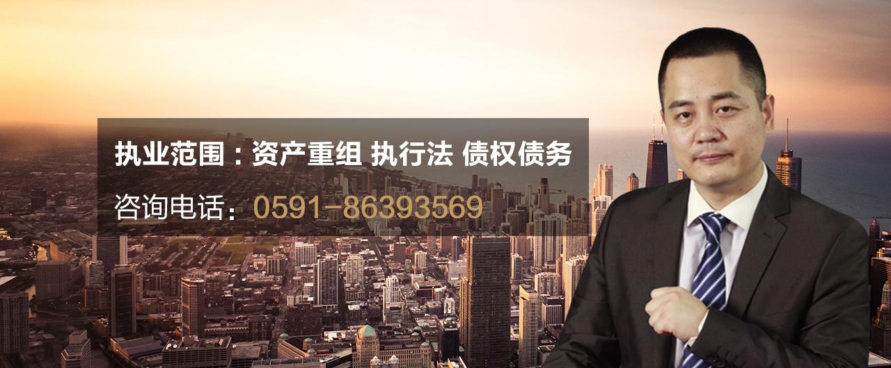 福建陈晓东律师3