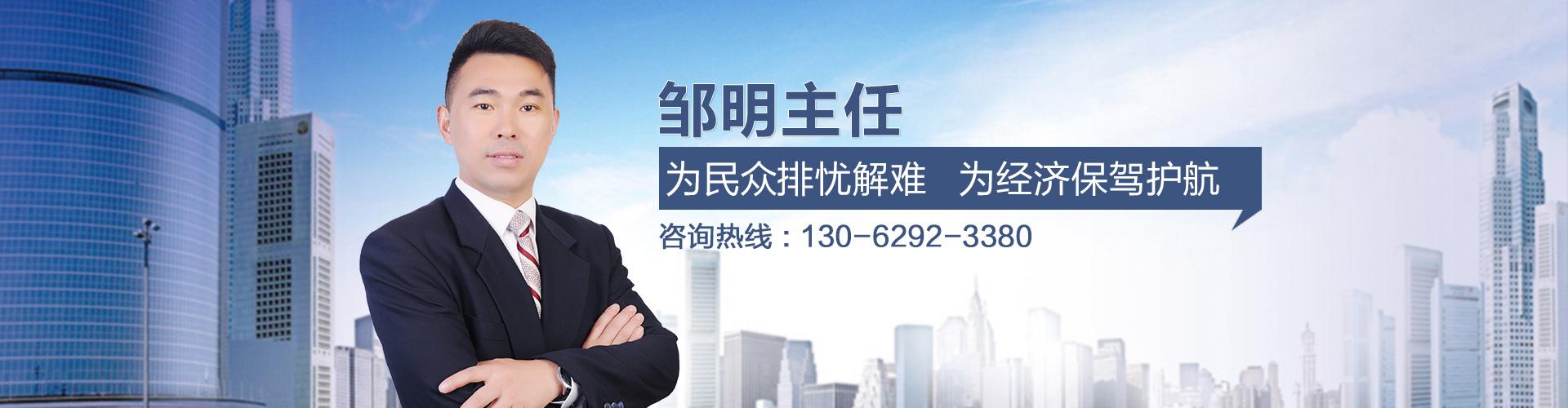 丹阳邹明律师