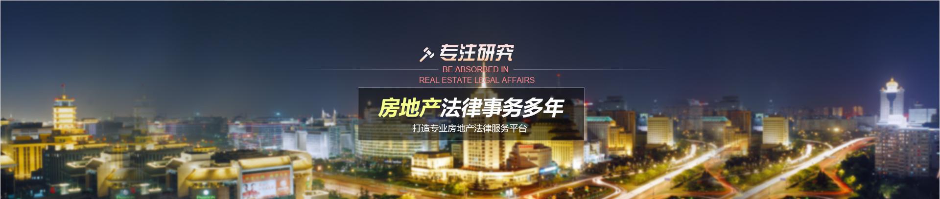 广州房产律师