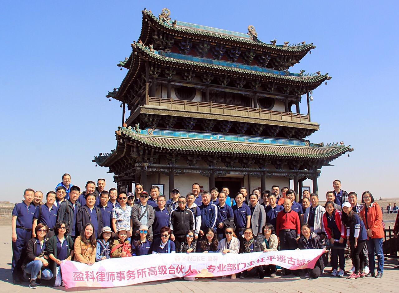 杨武成律师参加律所高级合伙人活动