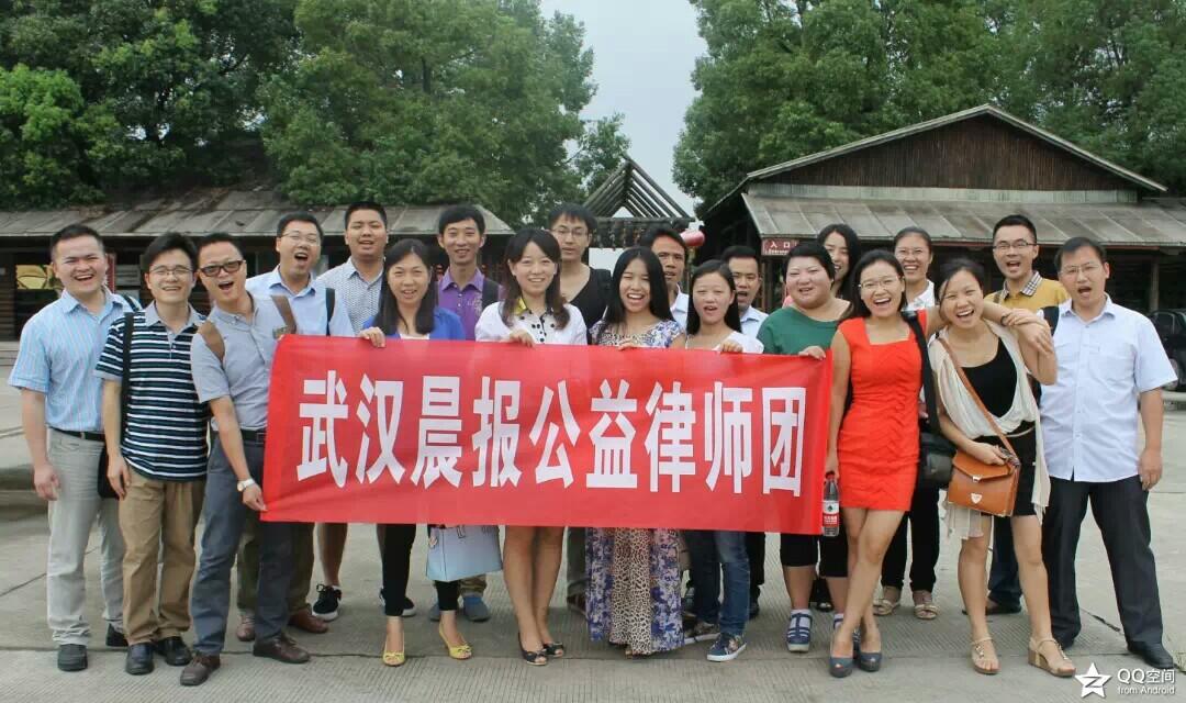 郑律师和武汉晨报公益律师一起参加活动
