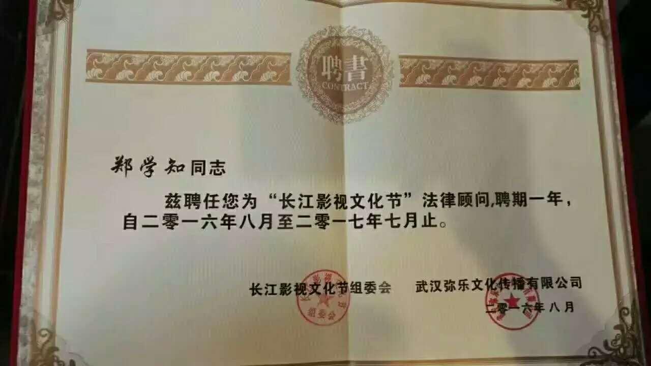 被聘为长江影视文化节法律顾问