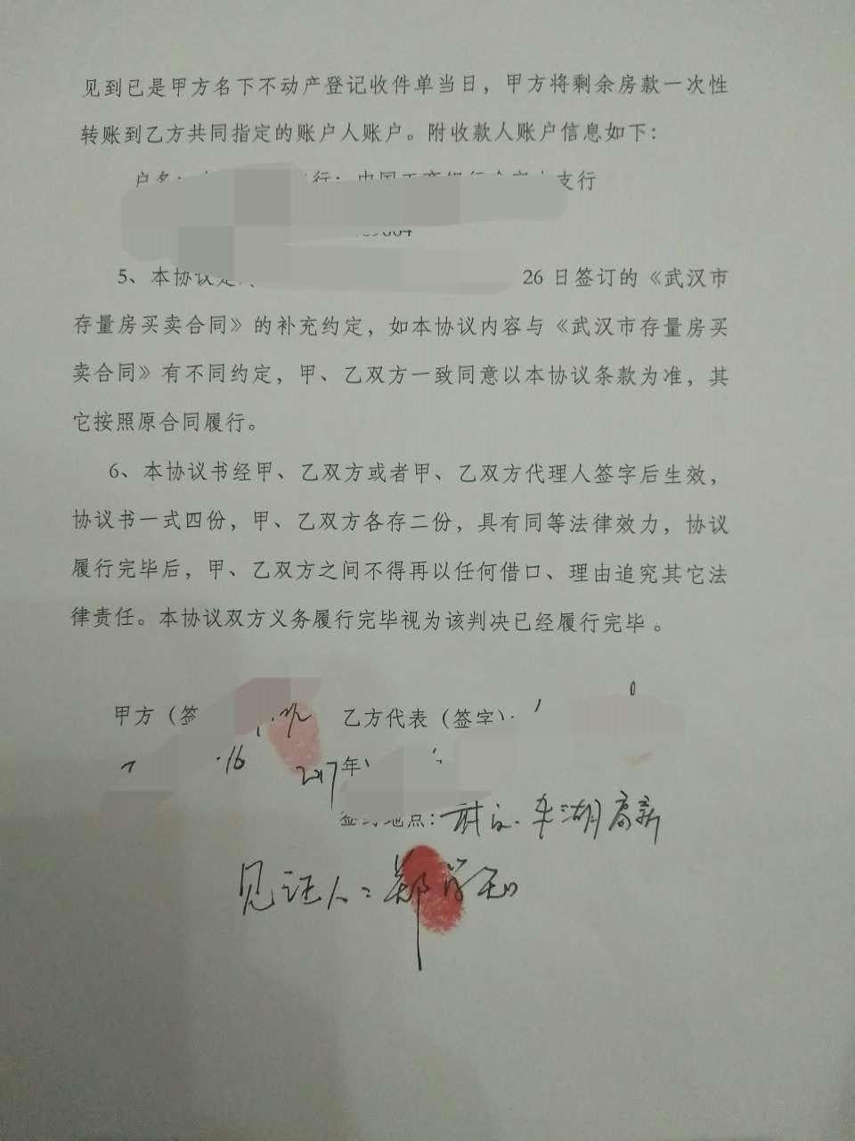 白洁婷协议2