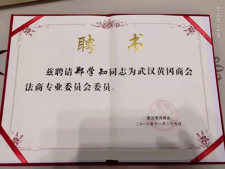 郑学知律师受聘为黄冈商会法商专业委员