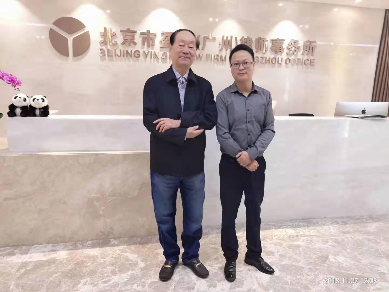 郑学知律师和樊崇义教授在一起