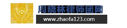 周晓林律师团网