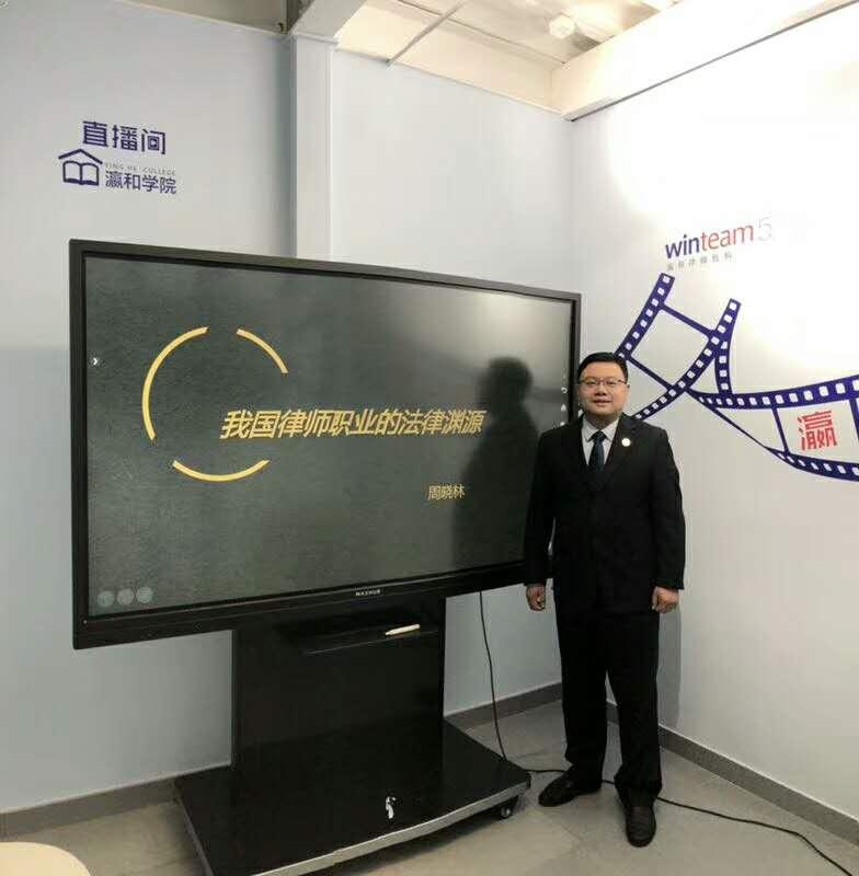 周晓林主任前往北京瀛和总部录制精品课
