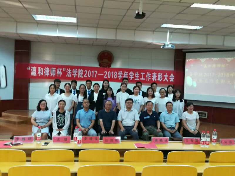 周晓林主任参加瀛和杯学生工作表彰大会