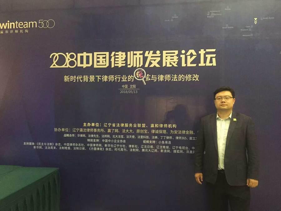 周晓林主任参加2018中国律师发展论坛