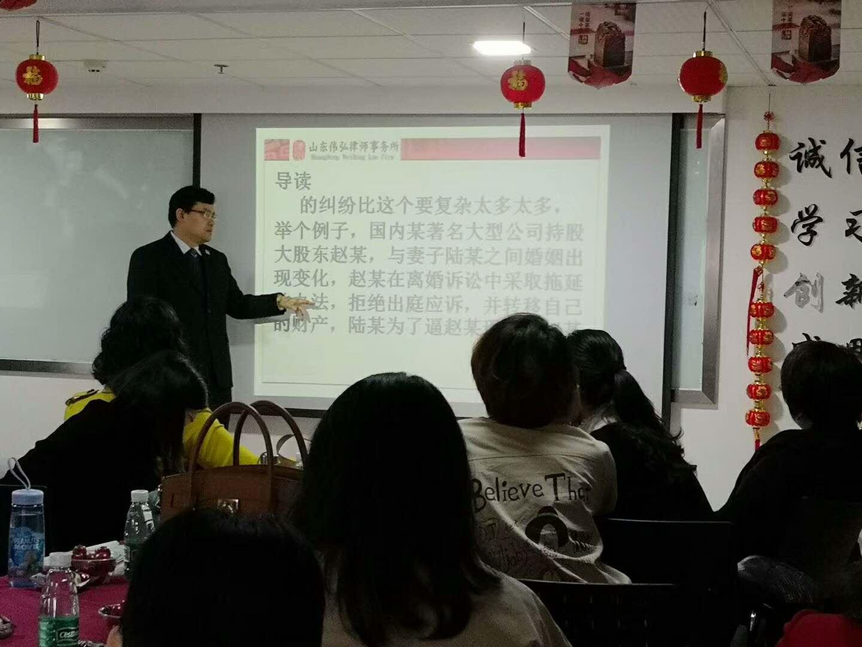 周晓林主任前往中意保险潍坊总部讲授私人财富保护与传承-从法律风险防范角度探讨》