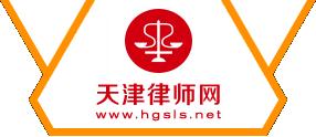 天津律师网
