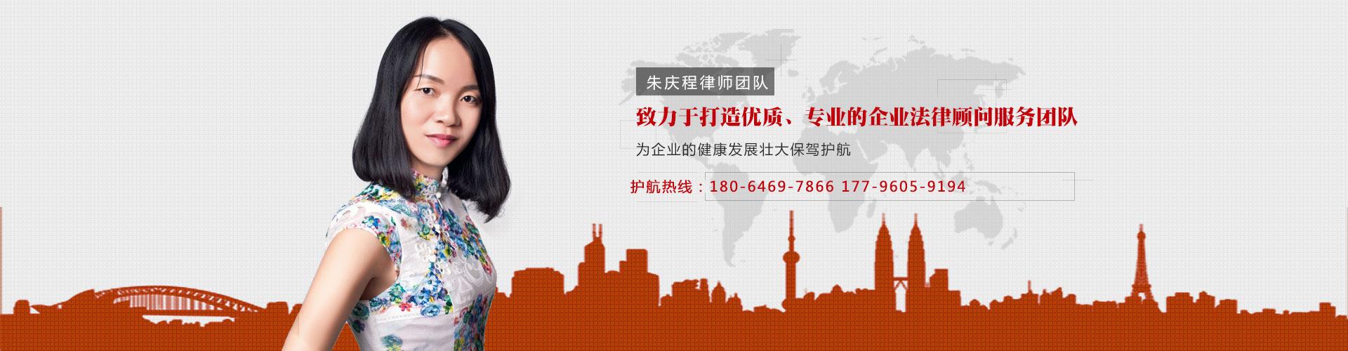 朱庆程律师