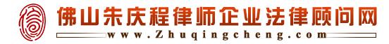 佛山朱庆程律师企业法律顾问网