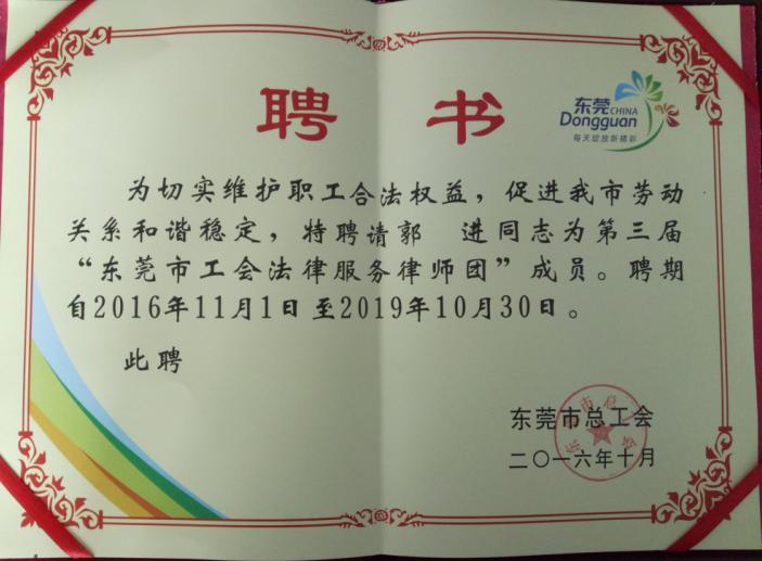 聘书:东莞市工会法律服务律师团