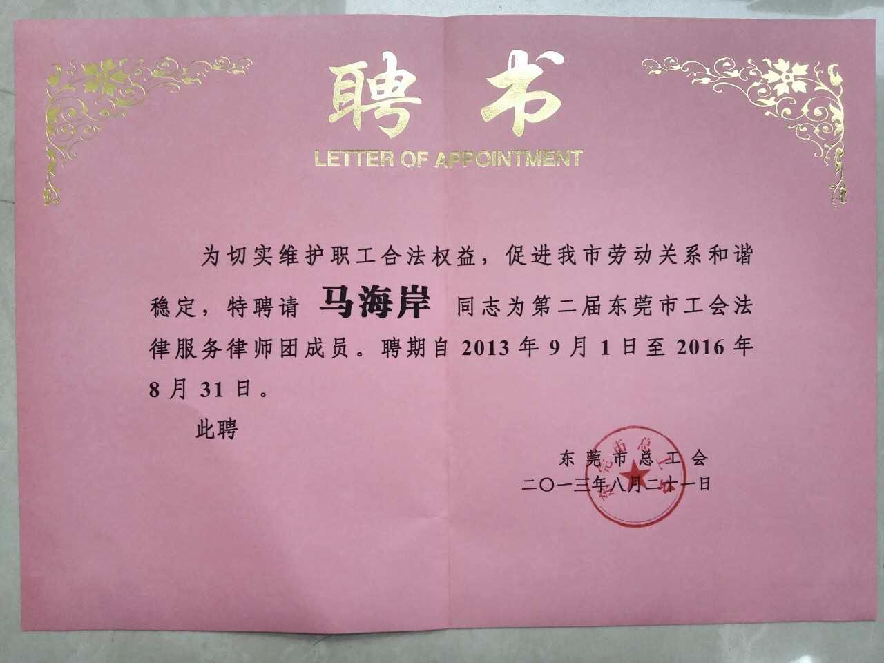 第二届东莞市工会法律服务律师团成员